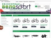 ВелоСпорт. Продажа велосипедов, запчастей, аксессуаров. Предлагаем спортивные товары для активного отдыха. (Украина, Запорожская область, Запорожье)