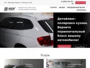 """Профессиональный Детейлинг-цетр """"Автотон+"""" в Орехово-Зуево"""