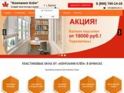 Окна «Компания Клён» :: Пластиковые окна и балконы в Брянске