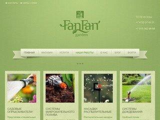 FanFan – Сад