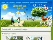 Детский сад № 58 Калининского района