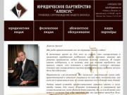 """""""АЛЕКСУС"""", юридическое партнерство"""