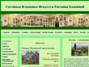 Гостиная Изящных Искусств Евгении Кашиной. Стихи и проза, картины и сувениры