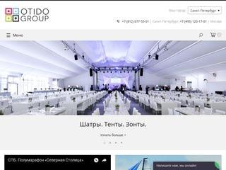 Otido Group - организация предоставляющая услуги по техническому обеспечению мероприятий. (Россия, Московская область, Москва)