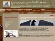 Консалтинговая компания ПРАЙМ - юридические, бухгалтерские, риэлторские услуги в Нефтекасмке и по Республике Башкортостан
