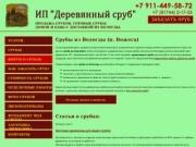 Срубы из Вологды по цене от 115 тыс. руб. за 6x6 - +7 911-449