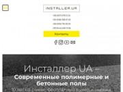 Сайт компании Installers UA: услуги по устройству напольных покрытий для жилых домов и промышленности (Украина, Киевская область, Киев)
