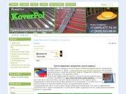 Профессиональные грязезащитные покрытия - KoverPol