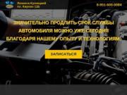 Ленинск-Кузнецкий  — Диагностика бензиновых двигателей и авто-электрики