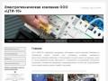 Главная | Электротехническая компания ООО «ЦТИ-10»Электротехническая компания ООО «ЦТИ