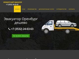 Эвакуатор Оренбург не дорого можно вызвать в компании «Оренбургский Эвакуатор» (Россия, Оренбургская область, Оренбург)