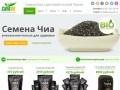 Интернет магазин семян Чиа с доставкой на дом по всей России (Россия, Московская область, Москва)
