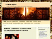 30 мастеров.  | Ковка, металлоизделия в Астрахани
