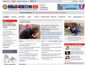 «Газета «Новые Известия» - ежедневная общероссийская газета