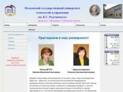 Филиал МГУТУ в г. Мичуринске