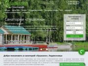 Санаторий Пушкино Московская область  - официальный сайт бронирования