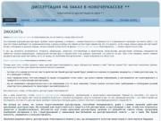 Диссертация на заказ в Новочеркасске ** | Новочеркасск диссертация на заказ **