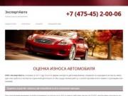 ЭкспертАвто | Оценка износа автомобиля