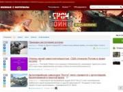 Warfiles.ru