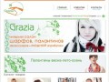 Graziashop.ru — Grazia - Продажа палантинов, шарфов, модных аксессуаров. Продажа палантинов в Тамбове