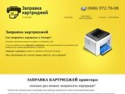 Заправка картриджей в Самаре (г.Самара, ул.Фадеева 44, Телефон: (846) 972-76-08)