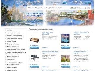 Московская мебель для дома офиса гостиниц ресторанов интернет