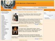 Красноярский магазин DVD фильмов