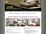100  квартир в Туле  - аренда квартир и коттеджей с почасовой и посуточной оплатой  в Туле