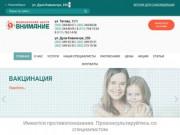Новосибирский многопрофильный лечебно-диагностический центр «Внимание» более 10 лет предлагает услуги по оказанию амбулаторной медицинской помощи. Работают терапевтическое, диагностическое, стоматологическое, педиатрическое отделения центра. (Россия, Новосибирская область, Новосибирск)