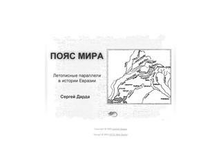 ПОЯС МИРА - Сергей Дарда