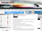 ABKHAZ-AUTO - сайт об авто (продажа, объявления)
