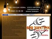 Мастер электрик в Казани (Татарстан, г. Казань, тел. 8 9503 23-39-39)