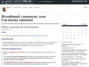 Всеобщий синопсис или Система мнений (krylov) - ЖЖ