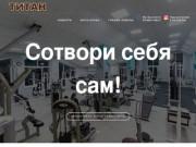 Клуб «ТИТАН» - тренажёрный зал в г. Северск