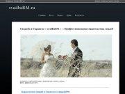 СВАДЬБА в Саранске | свадьба  РМ -  ВИДЕОСЪЕМКА Свадеб в Мордовии |