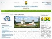 Adm.solkam.ru