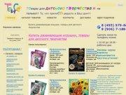 Товары для детского творчества,  интернет магазин То и Сё, развивающие игрушки