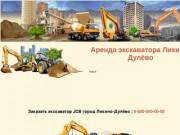 Экскаватор Ликино-Дулёво, аренда экскаватора JCB в городе Ликино-Дулёво