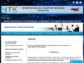 Межрегиональная Тендерная Компания ОООМТК.РФ г. Рязань (Россия, Рязанская область, Рязань)