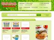 Торговая сеть «Пикник»— интернет-магазин продуктов питания с доставкой на дом в Екатеринбурге