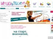 Прокат игрушек в Калининграде