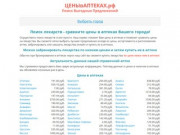 Сравнение цен в аптеках. (Россия, Челябинская область, Челябинск)
