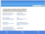 Магазины Южно-Сахалинска: адреса и телефоны, рубрикатор организаций и новости.