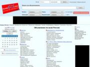 Сайт частных объявлений по всей России. (Россия, Московская область, Москва)