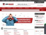 Приобрести мебель в Смоленске по выгодной цене - Дом Диванов