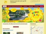 "Семилукский Детский сад №3 ""Солнышко""  – детский сад"