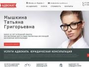 Услуги адвоката и юридическая консультация и услуги в Надыме. Адвокат Мышкина Татьяна Григорьевна.