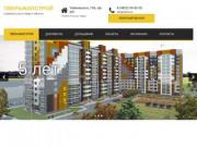 Строительство многоквартирных жилых домов в Твери | ТВЕРЬЖИЛСТРОЙ