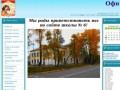 Официальный сайт школы № 6 г. Няндома