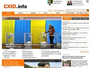 Cxid.info